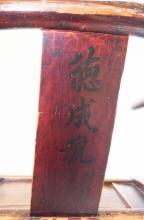 Scholar's Chair, back detail